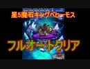 【ffrk】星5魔石のキングベヒーモスをフルオートクリアする動画【ファイナルファンタジーレコードキーパー】#25