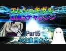 【FGO】エレシュキガル 宝具5チャレンジ Part5 462連目から【ゆっくり】
