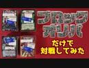 【デュエマ】300円のブロックオリパでそのまま対戦した結果www【開封・対戦】