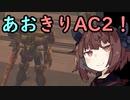 【ARMORED CORE 2】あおきりでアーマードコア2!! その11...