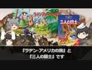 ゆっくりとディズニーアニメと #12 【ラテン・アメリカの旅 / 三人の騎士】