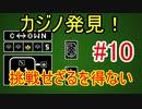【Lx】魔法パーティにまさかの陰りが…?不安をよそにカジノに挑戦する【RPGツクールMV】#10