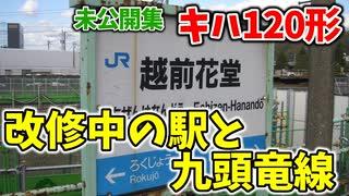 【未公開】北陸新幹線で大きく変わる越前花堂 キハ120形車窓 【18きっぷ2019】