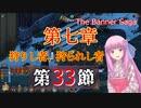 【The Banner Saga】茜お姉ちゃんの旗物語 第33節