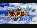 『英雄伝説 閃の軌跡Ⅲ』ゲーム解説ムービー#1