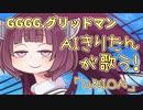 【AIきりたん】SSSS.グリッドマン「UNION(O×T)TVサイズ」を歌う!【NEUTRINOカバー】