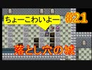 sakiquest3 #21:咲RPGを「咲-saki-」好きが全国編の話をしながらゆっくり実況(初見プレイ)