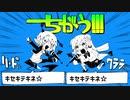 【手描き魔入間】ち.が.う.!!!【クララとリード】