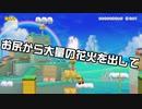 【ガルナ/オワタP】改造マリオをつくろう!2【stage:37】