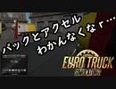 【ETS2】爆走ヨーロッパ横断【Euro Truck Simulator 2】part4