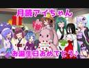 【VOICEROID劇場】月読アイといなばの大うさぎ【月読アイ生誕祭2020】