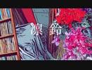 【GUMI】凛鈴【オリジナル曲】