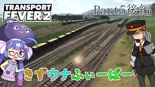 【TransportFever2】きずウナふぃーばー p