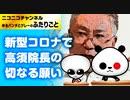 高須院長の切なる願い「野党の皆様、報道の皆様に余命いくばくもない老人からお願いです」