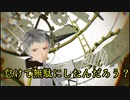 【MMD文アル】逆夢ランデヴー【立夏式たけおさん&ANG】