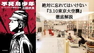 #9[全編]絶対に忘れてはいけない。『3.10東京大空襲』を徹底解説。