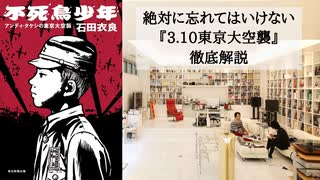 #9[無料]絶対に忘れてはいけない。『3.10東京大空襲』を徹底解説。