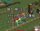 【Minecraft 】蜂の、蜂による、メイドさんのための養蜂42【1.12.2】