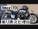 【1991年式】Vmax1200を買った理由【アメリカ仕様】143馬力 V-boost