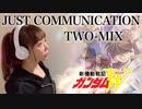 JUST COMMUNICATION@歌ってみた【ひろみちゃんねる】