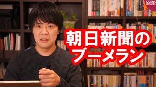朝日新聞「デマを広げないためには?」←まず朝日を疑う