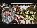 沖縄を乱す呆れた面々 ボギー大佐の言いたい放題 2020年02月29日 21時頃 放送分