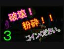 ♪3【キングダムニューランド】ひもじく実況プレイ