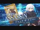 【FGOAC】ジャック・ザ・リッパー参戦PV【Fate/Grand Order Arcade】サーヴァント紹介動画