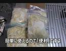 今夜は 白菜の冷凍処理よ!27飯目