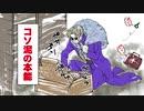 【刀剣DbD】俺は刃を防げない!_009