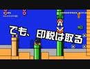 【ガルナ/オワタP】改造マリオをつくろう!2【stage:39】