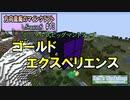 【Minecraft】 方向音痴のマインクラフト Season8 Part13 【ゆっくり実況】