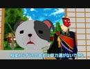 【MMD刀剣乱舞】鬼丸国綱が来るよう粟田口に踊ってもらった【MMD紙芝居】