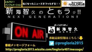 【WEBラジオ】2020年03月03日放送回 新海智久のともラジ‼NEXT GENERATION