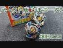 自作したバースト版のウルボーグ2で最強ブレーダーを目指してみた動画