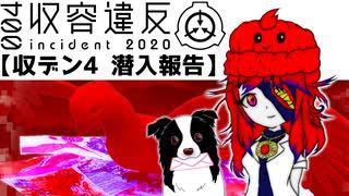 【SCP】収容違反 インシデント2020-004 潜入報告【収デン4】