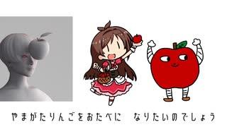 しいなりんごのうた
