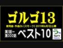 ゆっくり解説【ゴルゴ13】個人的ベスト10(第1話~第3...