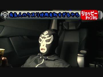 『沢尻エリカがMDMA所持容疑で逮捕!芸能人どうなてんねん(覚醒剤)』のサムネイル