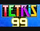 テトリス99レイプ!DT狂いと化した先輩.tetris99