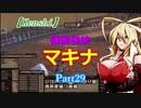 【Kenshi】機動戦娘 マキナ Part29