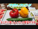 【ASMR】イケボのイケメンがカニだと思い込んでいた野菜サラダ…