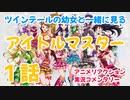 【アニメ実況】 アイドルマスター 第01話をツインテールの幼女と一緒に見る動画