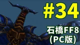 石橋を叩いてFF8(PC版)を初見プレイ part34