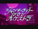 【合わせてみた】ジャンキーナイトタウンオーケストラ【すりぃ×鏡音レン】パート分けver.