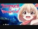 【剣の街の異邦人】寺子屋異邦冒険譚!その3!【ゆっくり実況】