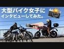 【ドラスタ1100(ヤマハ)】大型バイク女子にインタビューしてみた!【#3マザー牧場への道・女子ツーリング】