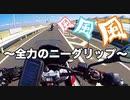 【全力のニーグリップ★】アクアラインの横風!!の凄さ!【#5マザー牧場への道・女子ツーリング】