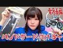 【Barkbusters】ハンドガード付けるよ〜【G310GS・バイク女子】