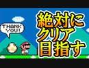 【絶叫注意】ゲームオーバーで終了、マリオタイムアタック